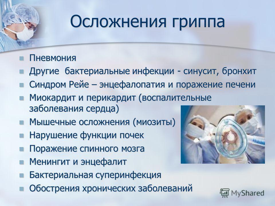 Осложнения гриппа Пневмония Пневмония Другие бактериальные инфекции - синусит, бронхит Другие бактериальные инфекции - синусит, бронхит Синдром Рейе – энцефалопатия и поражение печени Синдром Рейе – энцефалопатия и поражение печени Миокардит и перика