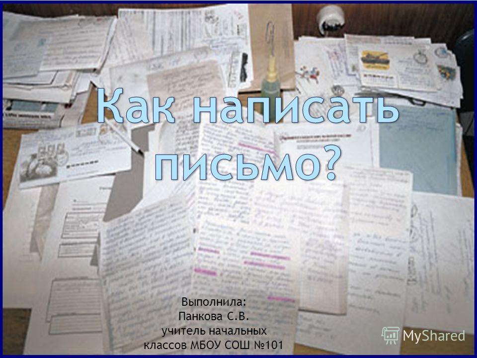 Выполнила: Панкова С.В. учитель начальных классов МБОУ СОШ 101