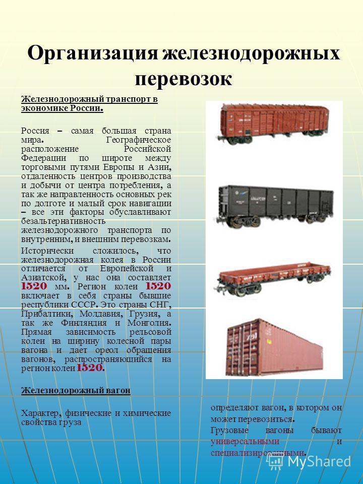 Организация железнодорожных перевозок Железнодорожный транспорт в экономике России. Россия – самая большая страна мира. Географическое расположение Российской Федерации по широте между торговыми путями Европы и Азии, отдаленность центров производства