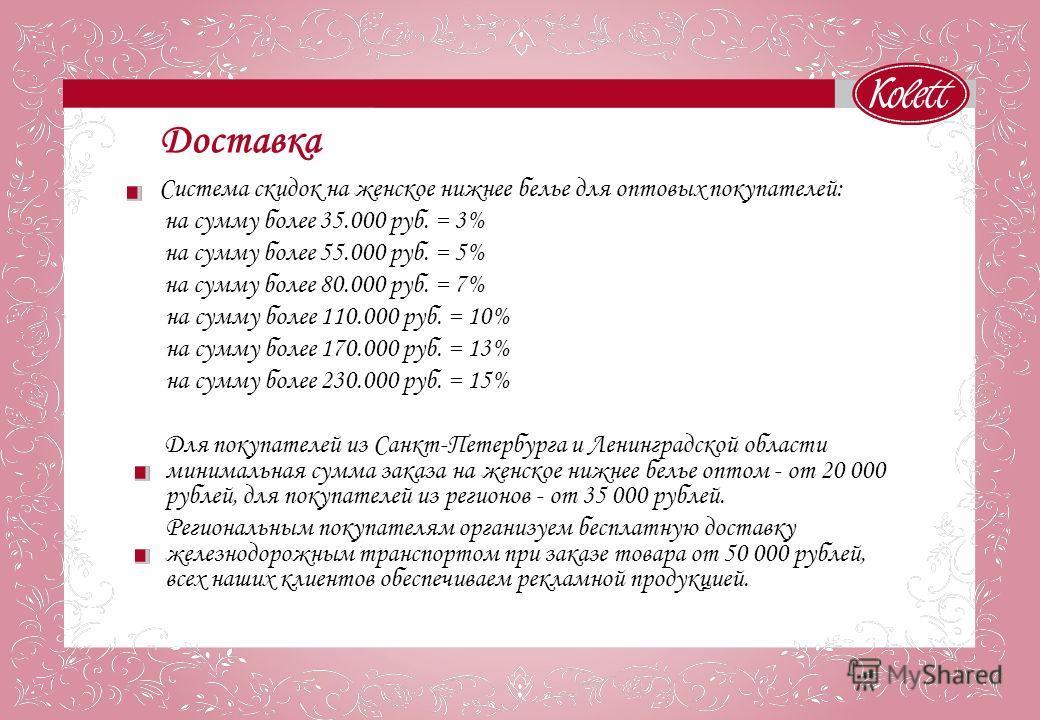 Доставка Система скидок на женское нижнее белье для оптовых покупателей: на сумму более 35.000 руб. = 3% на сумму более 55.000 руб. = 5% на сумму более 80.000 руб. = 7% на сумму более 110.000 руб. = 10% на сумму более 170.000 руб. = 13% на сумму боле