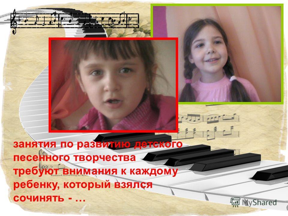 занятия по развитию детского песенного творчества требуют внимания к каждому ребенку, который взялся сочинять - …