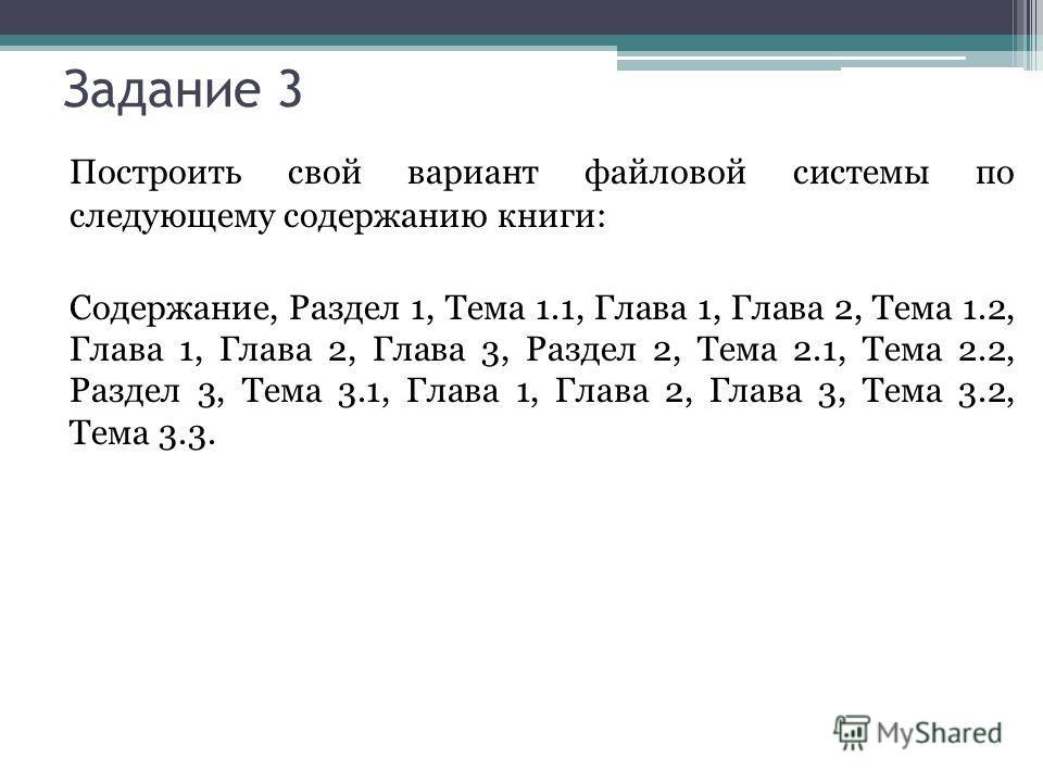 Задание 3 Построить свой вариант файловой системы по следующему содержанию книги: Содержание, Раздел 1, Тема 1.1, Глава 1, Глава 2, Тема 1.2, Глава 1, Глава 2, Глава 3, Раздел 2, Тема 2.1, Тема 2.2, Раздел 3, Тема 3.1, Глава 1, Глава 2, Глава 3, Тема