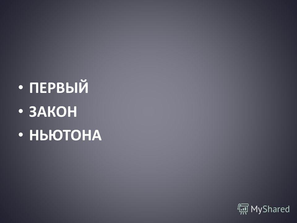 ПЕРВЫЙ ЗАКОН НЬЮТОНА