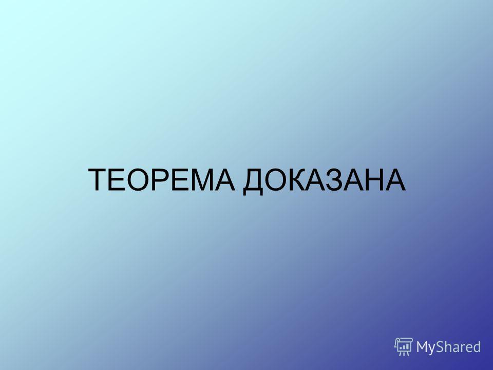 ТЕОРЕМА ДОКАЗАНА