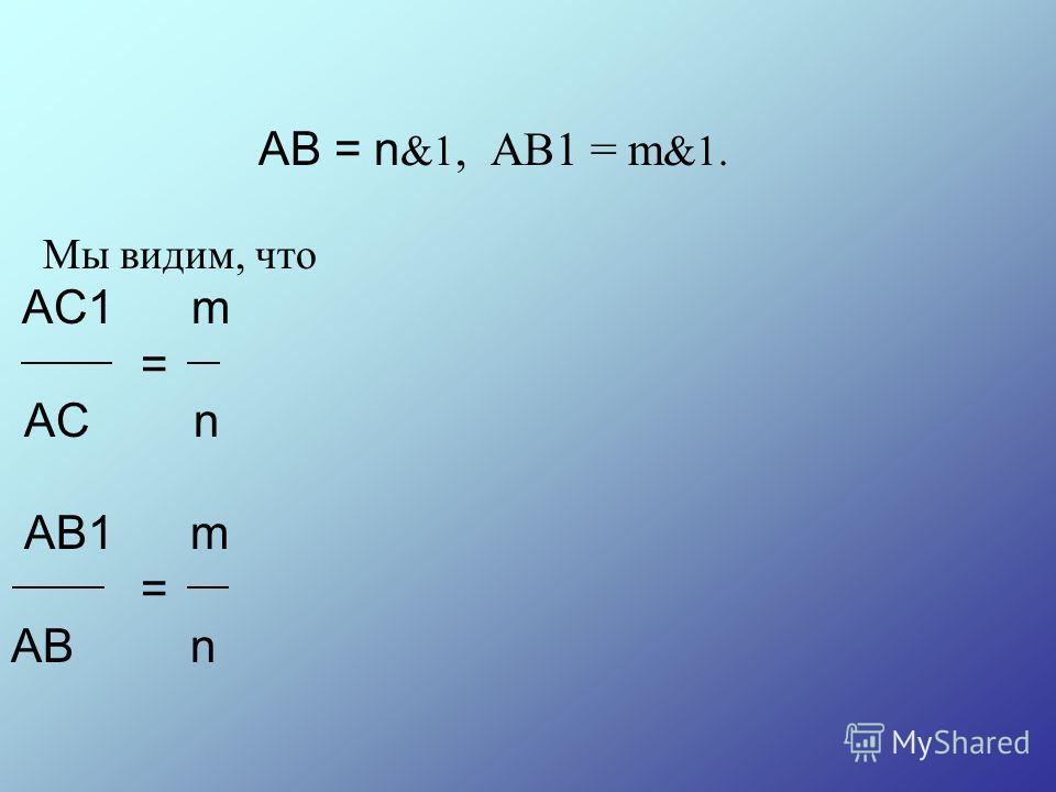 АВ = n &1, AB1 = m &1. Мы видим, что АС1 m = АС n АB1 m = АB n