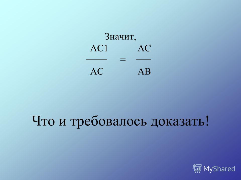 Значит, AC1 AC = AC AB Что и требовалось доказать!