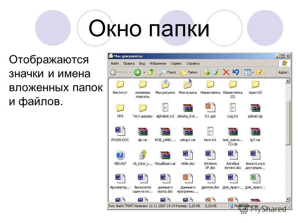 Окно папки Отображаются значки и имена вложенных папок и файлов.