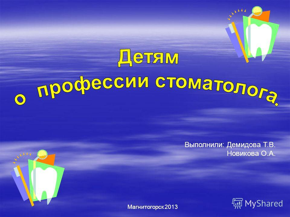 Магнитогорск 2013 Выполнили: Демидова Т.В. Новикова О.А.