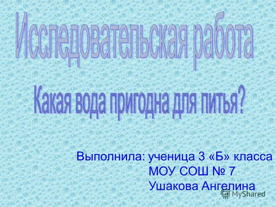 Выполнила: ученица 3 «Б» класса МОУ СОШ 7 Ушакова Ангелина