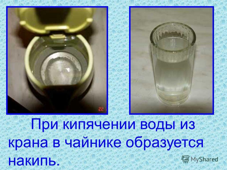 При кипячении воды из крана в чайнике образуется накипь.