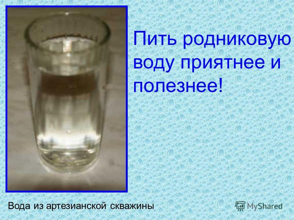 Пить родниковую воду приятнее и полезнее! Вода из артезианской скважины