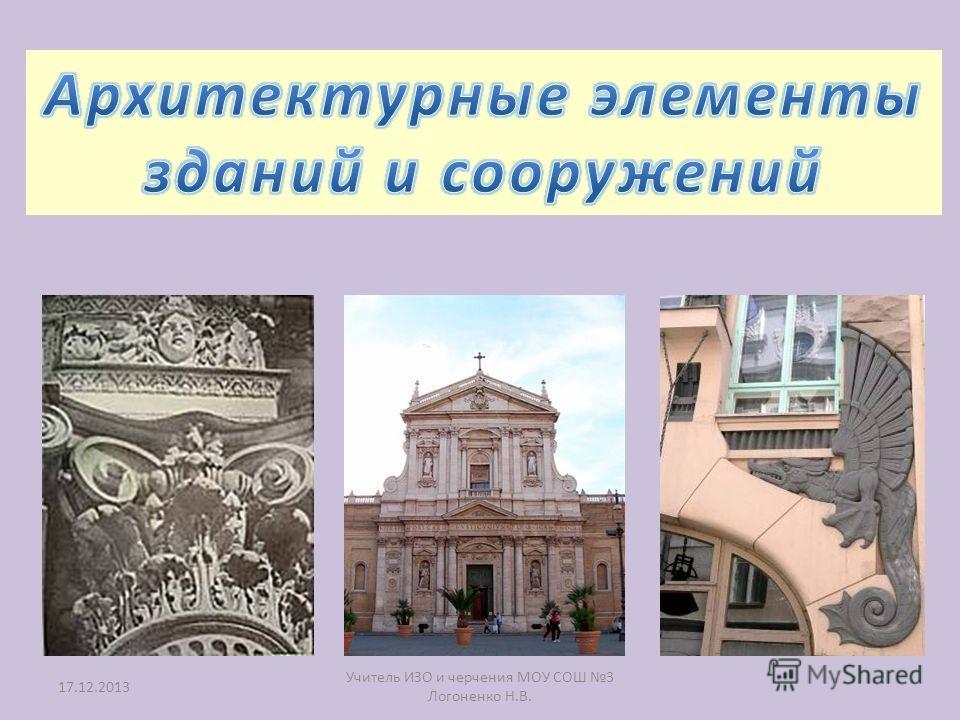 17.12.2013 Учитель ИЗО и черчения МОУ СОШ 3 Логоненко Н.В.