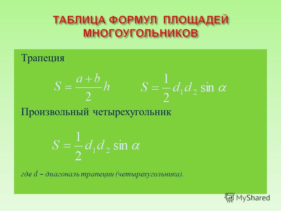 Трапеция Произвольный четырехугольник где d – диагональ трапеции ( четырехугольника ).