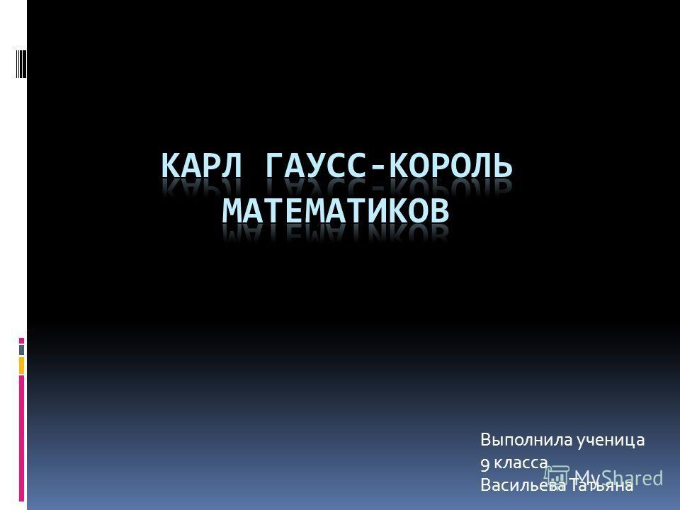 Выполнила ученица 9 класса Васильева Татьяна