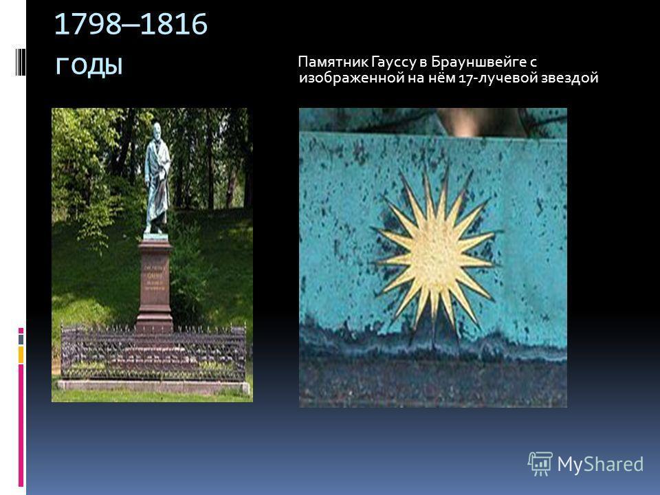 17981816 годы Памятник Гауссу в Брауншвейге с изображенной на нём 17-лучевой звездой