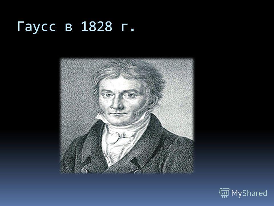 Гаусс в 1828 г.