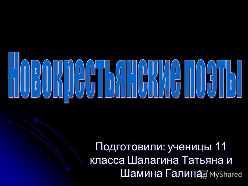 Подготовили: ученицы 11 класса Шалагина Татьяна и Шамина Галина