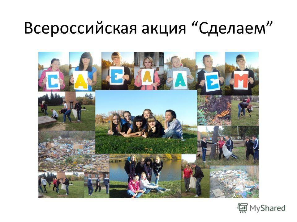 Всероссийская акция Сделаем