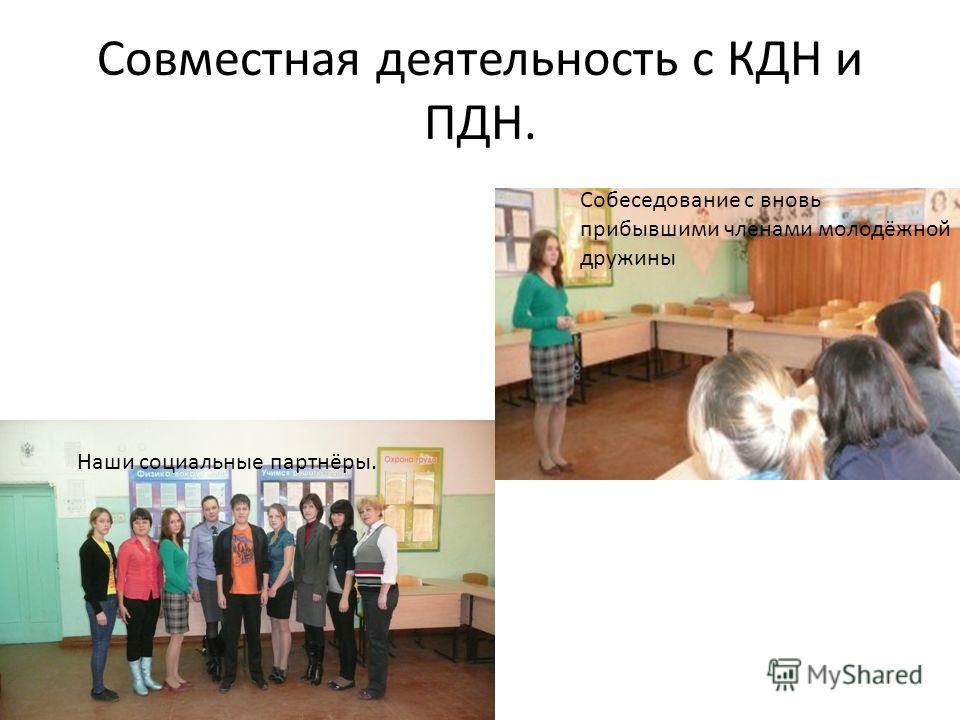 Совместная деятельность с КДН и ПДН. Собеседование с вновь прибывшими членами молодёжной дружины Наши социальные партнёры.