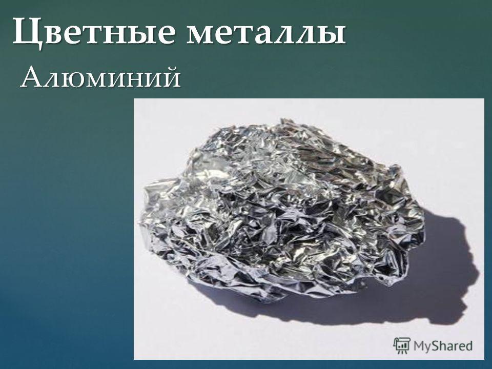 Цветные металлы Алюминий