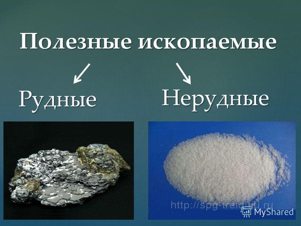 Полезные ископаемые Рудные Рудные Нерудные Нерудные