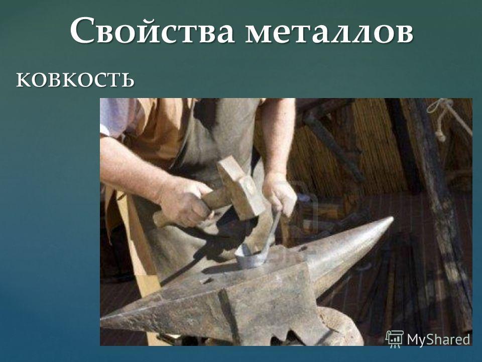 Свойства металлов ковкость