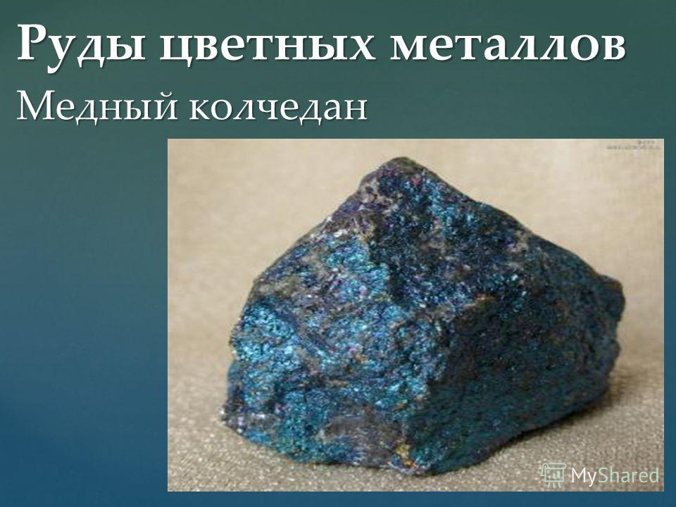 Руды цветных металлов Медный колчедан