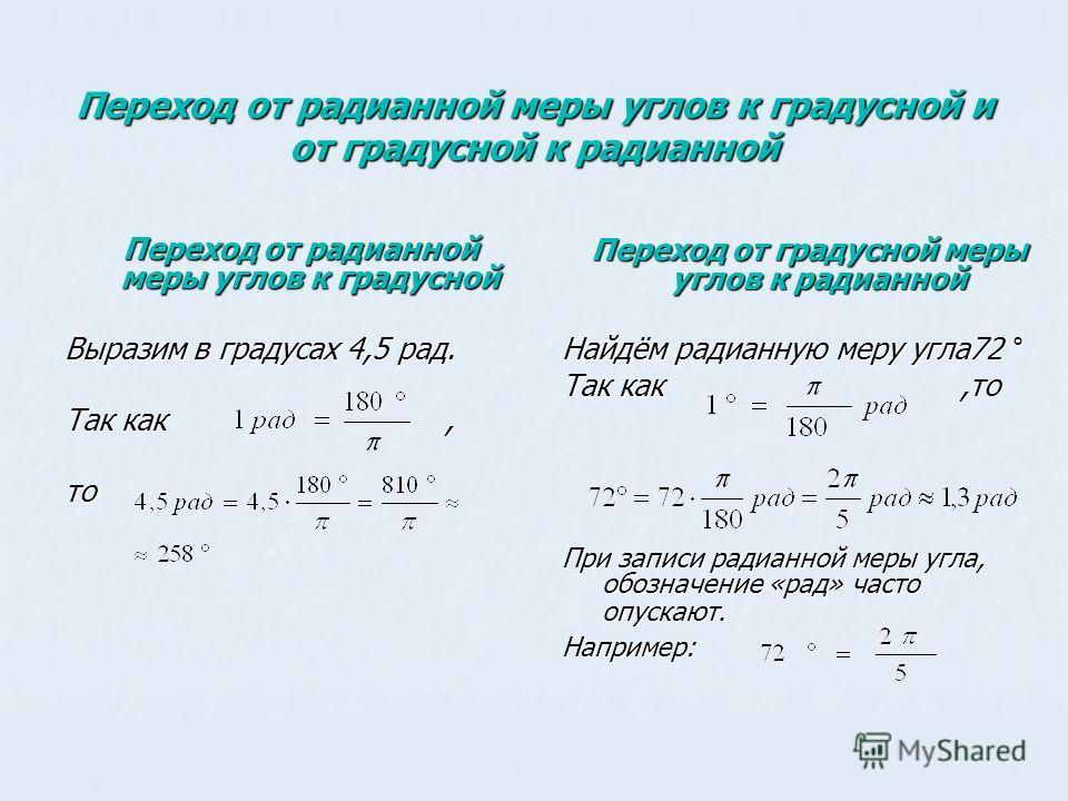 Переход от радианной меры углов к градусной и от градусной к радианной Переход от радианной меры углов к градусной Переход от радианной меры углов к градусной Выразим в градусах 4,5 рад. Так как, то Переход от градусной меры углов к радианной Переход