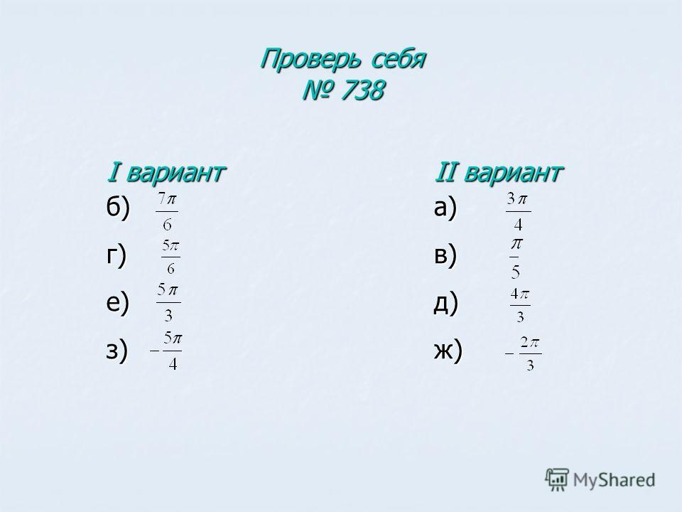 Проверь себя 738 I вариант б)г)е)з) II вариант а)в)д)ж)