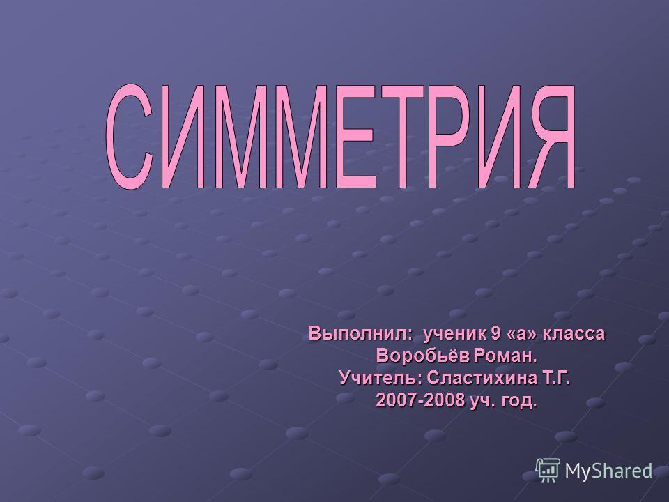 Выполнил: ученик 9 «а» класса Воробьёв Роман. Учитель: Сластихина Т.Г. 2007-2008 уч. год.