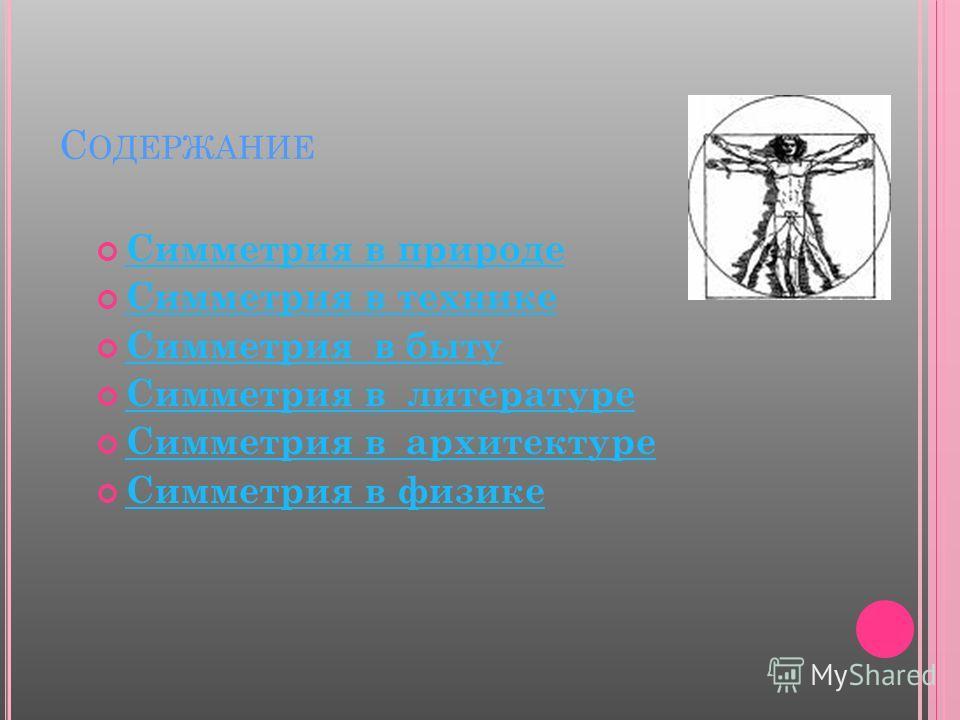 С ОДЕРЖАНИЕ Симметрия в природе Симметрия в технике Симметрия в быту Симметрия в быту Симметрия в литературе Симметрия в архитектуре Симметрия в архитектуре Симметрия в физике