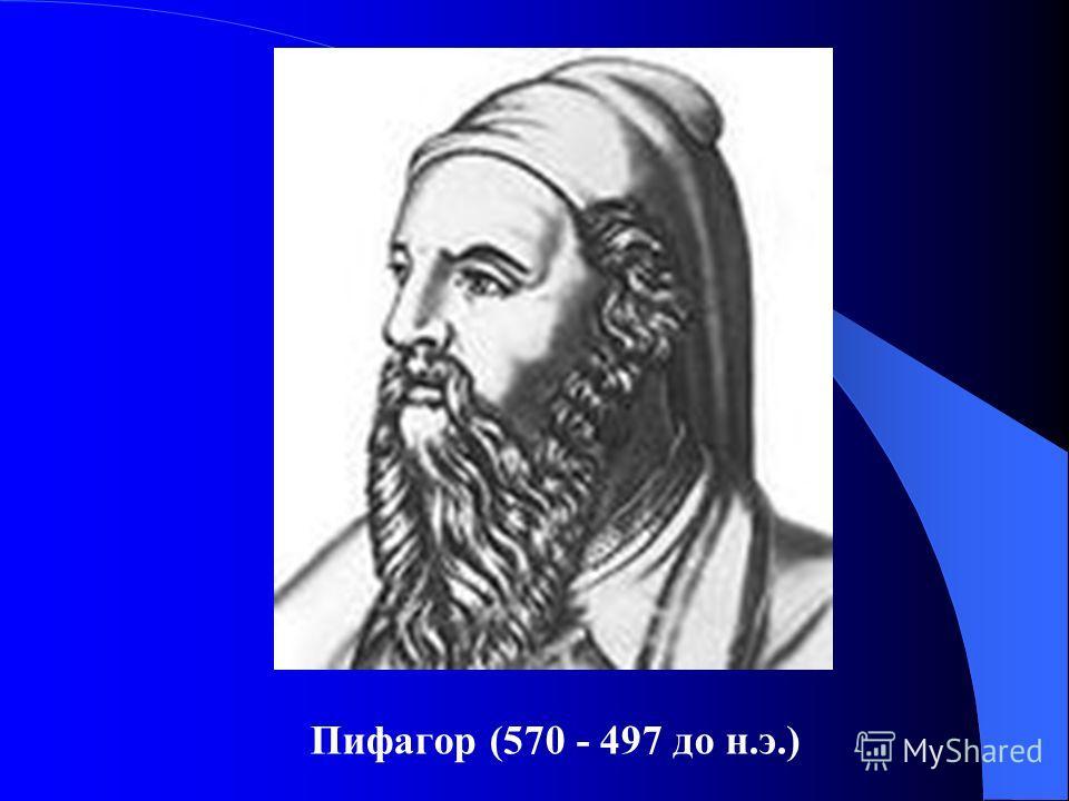 Пифагор (570 - 497 до н.э.)