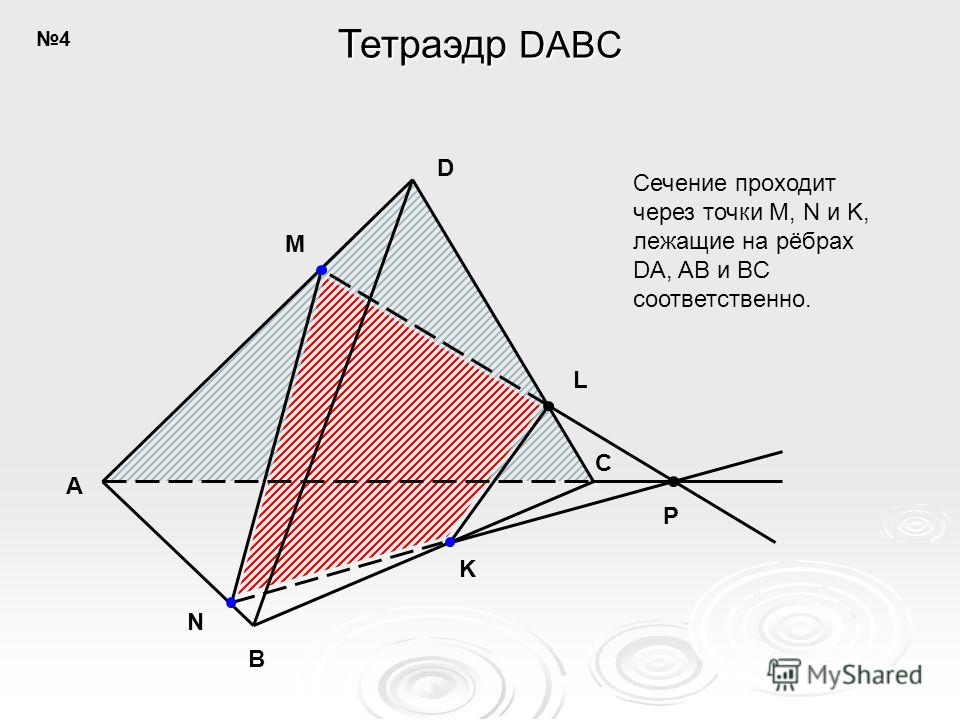 A B C D N K P L M Сечение проходит через точки M, N и K, лежащие на рёбрах DA, AB и BС соответственно. Тетраэдр DABC 4