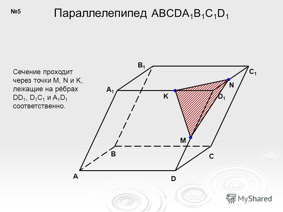 Параллелепипед ABCDA 1 B 1 C 1 D 1 K A B C D A1A1 B1B1 D1D1 C1C1 M N Сечение проходит через точки M, N и K, лежащие на рёбрах DD 1, D 1 C 1 и A 1 D 1 соответственно. 5