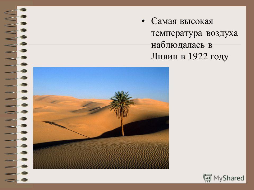 Самая высокая температура воздуха наблюдалась в Ливии в 1922 году