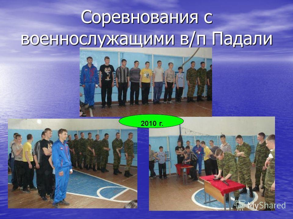 Соревнования с военнослужащими в/п Падали 2010 г.