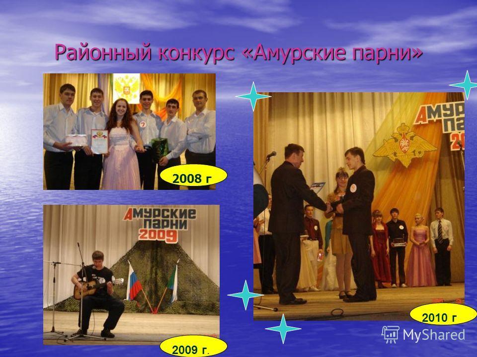 Районный конкурс «Амурские парни» 2008 г 2010 г. 2009 г.