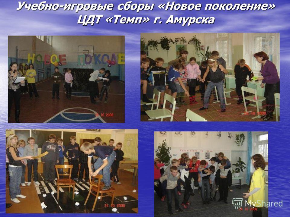 Учебно-игровые сборы «Новое поколение» ЦДТ «Темп» г. Амурска