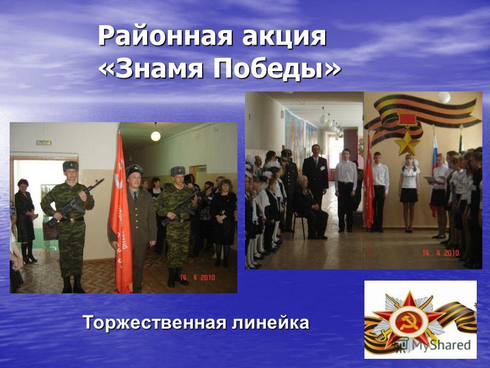 Районная акция «Знамя Победы» Торжественная линейка Торжественная линейка