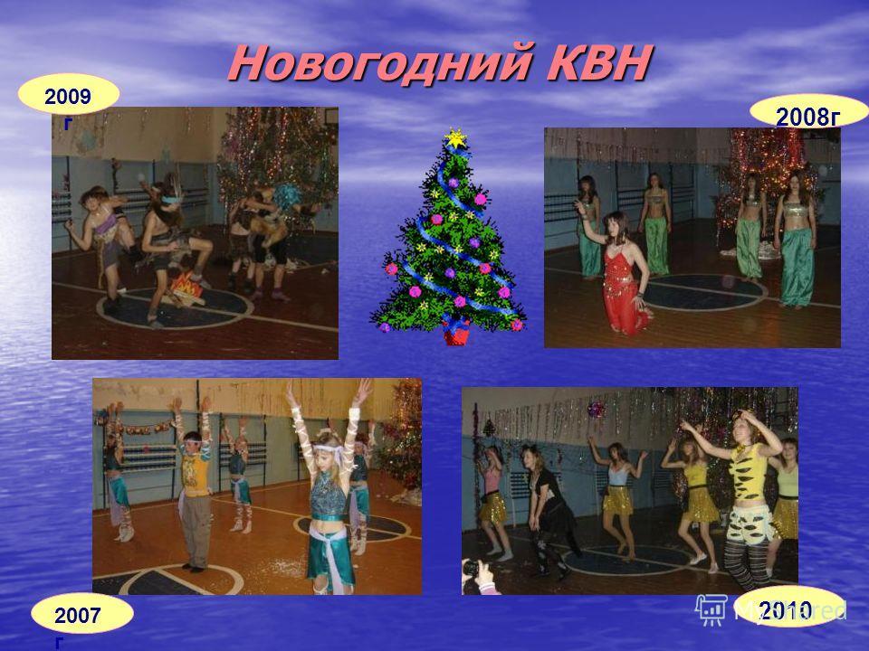 Новогодний КВН 2007 г 2009 г 2008г 2010