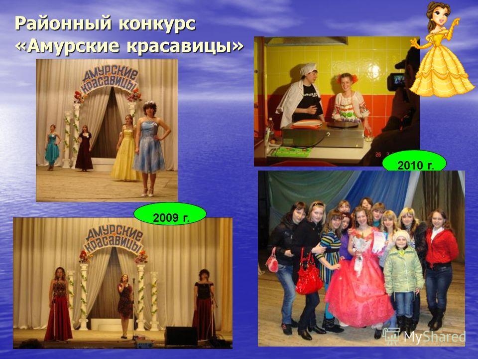 Районный конкурс «Амурские красавицы» 2010 г. 2009 г.
