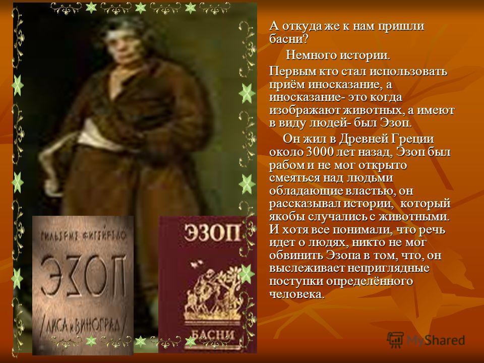 Жизнь Крылова с детства сложилась так, что ему не пришлось учиться в школе. Но стремление к образованию у него было настолько сильным, что он самоучкой овладел языками, математикой и стал высокообразованным для своего времени человеком. Сначала прошл