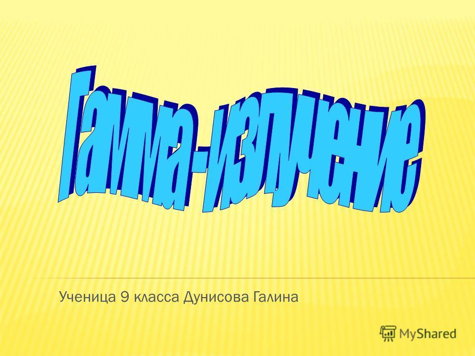 Ученица 9 класса Дунисова Галина