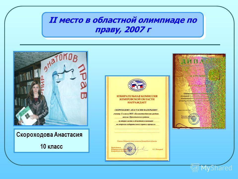 Скороходова Анастасия 10 класс II место в областной олимпиаде по праву, 2007 г