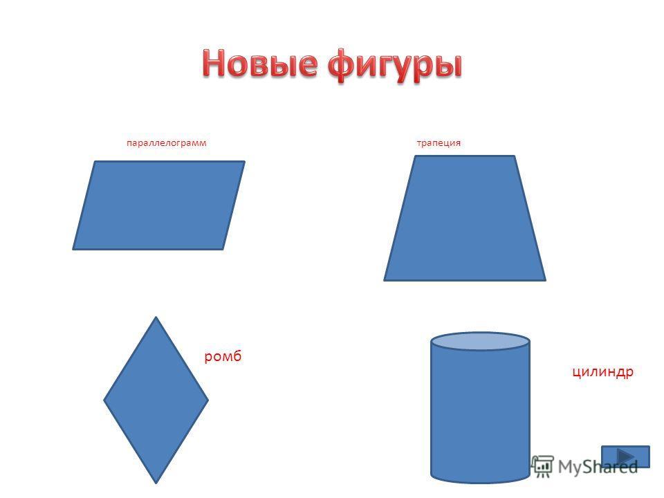 параллелограмм трапеция цилиндр ромб