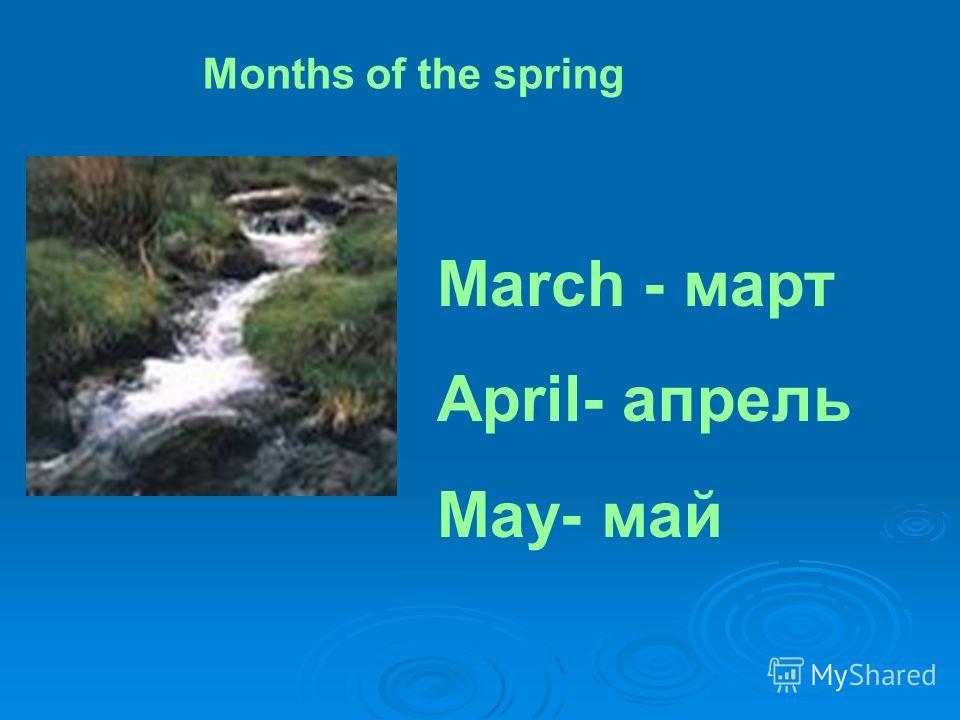 Мarch - март April- апрель May- май Months of the spring