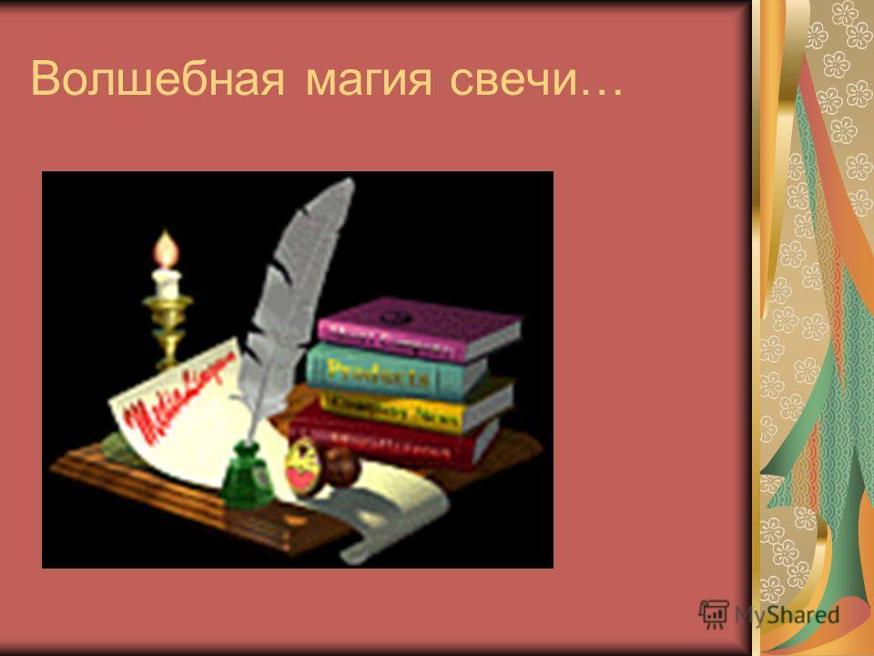 Волшебная магия свечи…