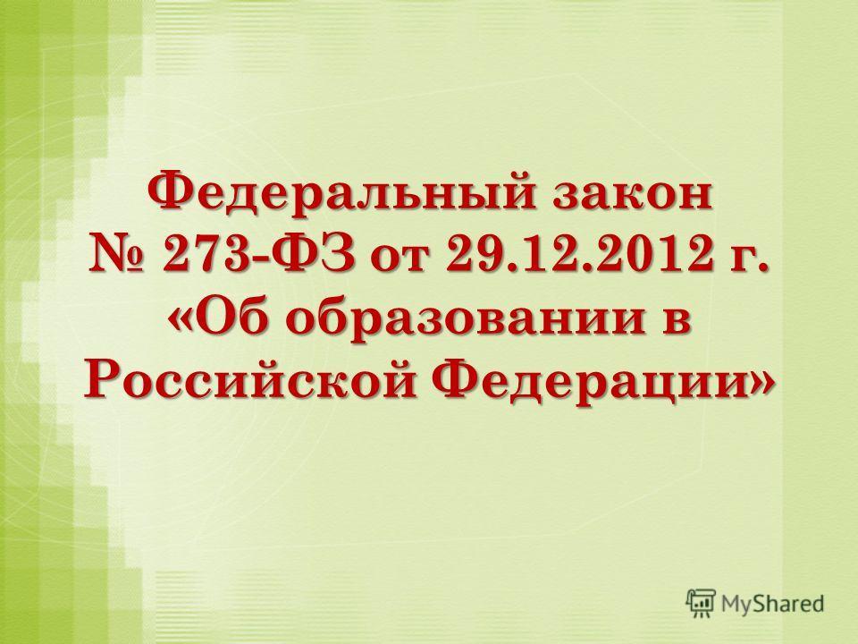 Федеральный закон 273-ФЗ от 29.12.2012 г. «Об образовании в Российской Федерации»