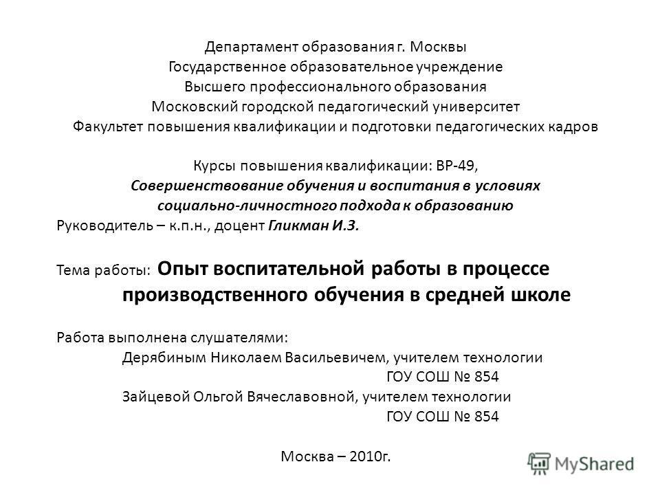 Департамент образования г. Москвы Государственное образовательное учреждение Высшего профессионального образования Московский городской педагогический университет Факультет повышения квалификации и подготовки педагогических кадров Курсы повышения ква