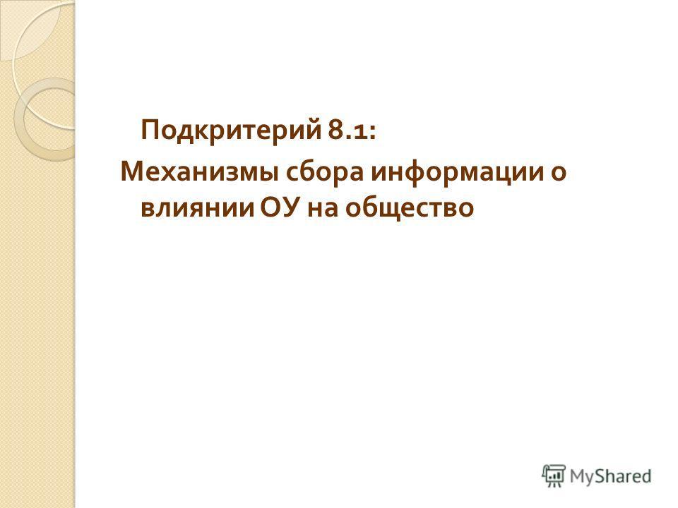 Подкритерий 8.1: Механизмы сбора информации о влиянии ОУ на общество